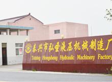 泰兴市弘圣液压机械制造厂